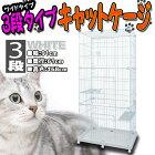ペットケージキャットケージ3段タイププラケージケージ猫送料無料[キャットゲージ猫用猫ねこネコケージゲージ猫ケージ猫ケージ多段ケージペット2段3段室内ハウスインテリア]A55BP226