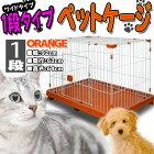 ペットケージドッグサークル1段タイプオレンジ