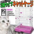 ペットケージキャットケージ2段タイププラケージケージ猫送料無料[キャットゲージ猫用猫ねこネコケージゲージ猫ケージ猫ケージ多段ケージペット2段3段室内ハウスインテリア]A55BP240