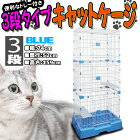 ペットケージキャットケージプラケージケージ猫キャットゲージ猫用猫ねこネコケージゲージ猫ケージ猫ケージ多段ケージ2段3段広い室内ハウスインテリアハウスペットペットグッズ人気おすすめ送料無料