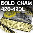 420-120L ゴールドチェーン ハードメタルチェーン 【 消音タイプ】 送料無料 A59AC