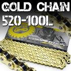 520-100Lゴールドチェーン■ハードメタルチェーン【バイクチェーン消音タイプ愛車性能をを底上げ。】
