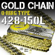 【ポイント10倍】 428-150 O-ring ゴールドチェーン 【バイクチェーン 消音タイプ】 送料無料 A59GOAE