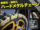 520-120Lハードメタルチェーン【着後レビューで送料無料】【バイクチェーン消音タイプ愛車性能をを底上げ。】