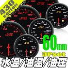 オートゲージ水温計油温計油圧計3点セットA60mm60Φ430スモークレンズ430WT60430OT60430OP60