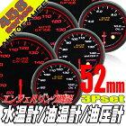 オートゲージ水温計油温計油圧計3点セットA52mm52Φ458スモークレンズ458WT52458OT52458OP52