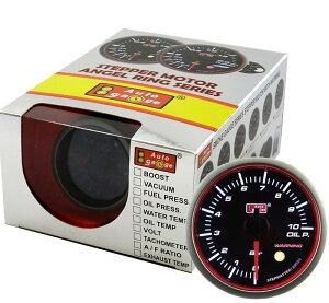 油圧計オートゲージ52ΦRSMワーニング機能付【電子式】スモークレンズ52mmホワイトLEDAutoGaugeエンジェルリング