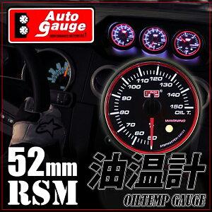 高級オートゲージ52ΦRSM油圧計ワーニング機能付