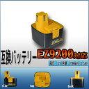 パナソニック(ナショナル) 互換バッテリー 12V 2500mAh ニッケル水素電池 EZ9200 インパクトドライバ EZ7200 EZ7200X EZ7201 EZ7201X EZ7202 EZ7203 EZ7203X EZ7205 Panasonic National 送料無料 BATP01