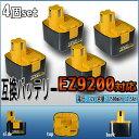 【4個セット】EZ9200 EZ9108 EY9200 EY9201 対応互換 Panasonic National パナソニック(ナショナル) バッテリー 12V 2500mAh ニッケル水素電池 電動工具 パワーツール 電池 互換バッテリー 電池パック 4個 送料無料 BATP01SET4