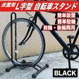 【ポイント10倍】 自転車 スタンド 1台用 L字型 駐輪スタンド 自転車スタンド 置き場 自転車立て ブラック BLACK 黒 送料無料 BYS4BLACK
