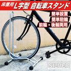 自転車スタンドL字SILVER