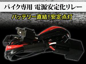 1灯用バイク専用HID電源安定化リレーハーネスバイク用HIDキット専用1灯用電源安定化リレーバッテリー直結で安定点灯!