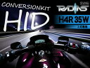 超薄型HID オリジナルデジタルバラスト採用フルキット 35W H4R H L 2灯 6000K 8000k 10000k 15000k 30000k ケルビン数選択 車検対応 低電圧起動 安定出力タイプ 安心3年保証 送料無料 AASLF