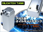 汎用オイルキャッチタンクアルミ製送料無料