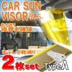 サンバイザー2個セット車車用カーサンバイザーカーバイザー昼夜兼用サングラス不要遮光日よけ日除けUVカット黒UVフロントフロントガラスクリップ式2in12wayデイ&ナイトスモークイエロー送料無料CARSVBSET2