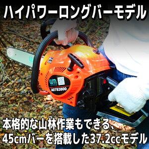 チェンソーエンジンチェーンソーチェンソ18インチ(45cm)
