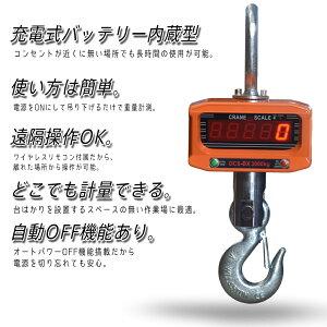 デジタルクレーンスケール吊秤3トン【格安】充電式【高品質】【スケール/秤/クレーン/吊秤】161052