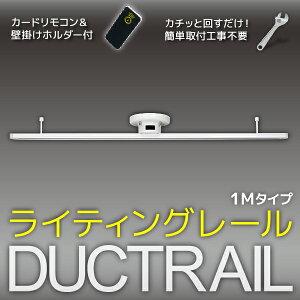 簡易取付式ダクトレールリモコンリモコン付ライティングレール