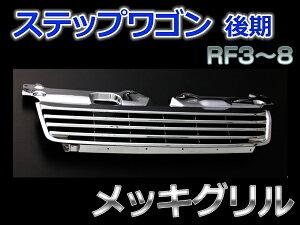 ステップワゴンstepwagonRF3RF4RF5RF6RF7RF8後期SPADA対応ホンダメッキグリルフロントグリルグリル161052