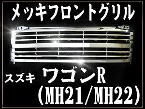 ワゴンRメッキグリル高級メッキMH21MH22wagonRスズキフロントグリルグリル161052