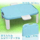 アウトドア テーブル ブルー 折りたたみ ハンディテーブル ...