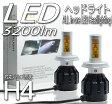 【ポイント10倍】 LEDヘッドライト フォグランプ 兼用 H4 Hi/Low 切り替え 色温度変更 ホワイト イエロー 3200lm 12V 24V 対応 CREE製チップ搭載 ヒートシンク 冷却ファン 一体型 高輝度 省電力 長寿命 ヘッドランプ 3200ルーメン 瞬間起動 瞬間点灯 送料無料 LEDKITH4