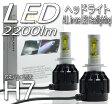 LEDヘッドライト フォグランプ 兼用 H7 両面発光 色温度変更 ホワイト イエロー 2200lm 12V 24V 対応 CREE製チップ搭載 ヒートシンク 冷却ファン 一体型 高輝度 省電力 長寿命 ヘッドランプ 2200ルーメン 瞬間起動 瞬間点灯 送料無料 LEDKITH7