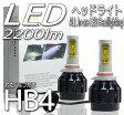 【ポイント10倍】LEDヘッドライト フォグランプ 兼用 HB4 両面発光 色温度変更 ホワイト イエロー 2200lm 12V 24V 対応 CREE製チップ搭載 ヒートシンク 冷却ファン 一体型 高輝度 省電力 長寿命 ヘッドランプ 2200ルーメン 瞬間起動 瞬間点灯 送料無料 LEDKITHB4
