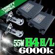 HID H4 キット 6000k Hi Lo 55W スライド式 HIDキット HIDフルキット ヘッドライト キセノン ディスチャージヘッドライト HIDライト hid H4 車 パーツ カー用品 ケルビン数 6000K 送料無料 AARHL06