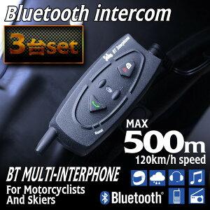 【3台セット】 バイク用インカム Bluetooth 500m [ブルートゥース バイクインカム バイク インカム トランシーバー 無線 ワイヤレス ツーリング 通話] 送料無料 A05A