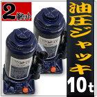 油圧ジャッキ10t10トンボトルジャッキ安全弁付2個セット