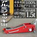 【楽天スーパーSALE】車のメンテナンスにアルミジャッキ デュアルポンプ採用によりスムーズな動...