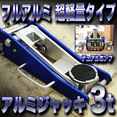 ジャッキ 低床 3t アルミジャッキ 軽量 油圧 3t ガレージジャッキ アルミ製 デュアルポ…