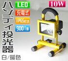 LED充電式投光器10W