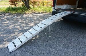 アルミラダーレール湾曲TYPE-A[アルミブリッジアルミスロープコンパクト折りたたみ式アルミ製ラダーレールトランポバイク歩み板農機具荷台スロープアルミラダーバイクラダートラクターオートバイ送料無料]