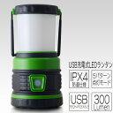 【ポイント10倍】ランタン LED 充電式 LEDランタン