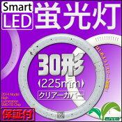 【省エネ節電コストダウン】丸型LED蛍光灯32W形252球13W透明【高品質】【格安】