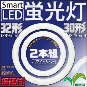 LED蛍光灯丸型32W形/30W形工事不要お得な二本セット優しいホワイト【丸形LED蛍光灯昼白色】2014新商品