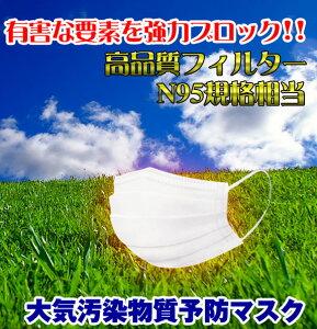 マスク【業販価格】PM2.5対応N95規格相当三層構造不織布サージカルマスク500枚(50枚入×10箱)