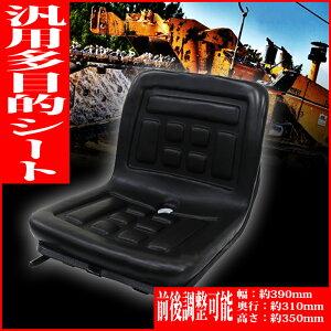 汎用多目的シート前後調節可能座席ユンボ等に