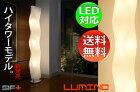 スタンド照明リビングライトハイタワーモデルLUMINO室内照明今なら商品到着後レビューを書いて送料無料!!