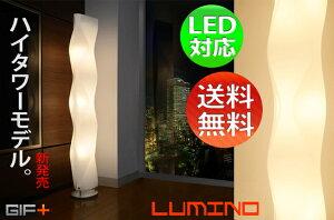 スタンド照明リビングライトハイタワーモデルLUMINO室内照明今なら商品到!!