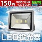 150WLED投光器余裕の3mコード防水多用途