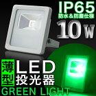 LED投光器10W100w相当LED投光器白グリーン緑グリーンライト薄型広角120度防水加工3mコード付きPSE取得集魚夜釣り植物栽培ビニールハウスハウス栽培イルミネーションライトイルミネーション送料無料A42YSM000A