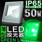 LED投光器50W500w相当LED投光器白グリーン緑グリーンライト薄型広角120度防水加工3mコード付きPSE取得集魚夜釣り植物栽培ビニールハウスハウス栽培イルミネーションライトイルミネーション送料無料A42YSM000D