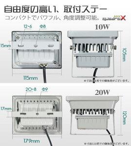 LED投光器10w20w30w50W信頼のQuadroX余裕の3mコード完全防水【ライト】【看板・作業灯/屋外灯】161052