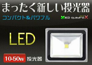 LED投光器余裕の3mコード防水多用途