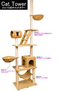 大人気再入荷【楽天ランキング受賞】ネコちゃんタワーつっぱり式全高240〜260cmキャットタワーねこちゃんタワーネコタワーねこタワー猫タワーアスレチックタワーネコ用品ペット遊び場所猫シングルよりも大人気
