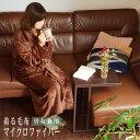 【ポイント10倍】毛布 着る毛布 ロング マイクロファイバー...